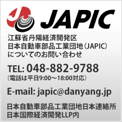 JAPICお問い合わせ先