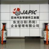JAPIC事務棟エントランス@江蘇省丹陽市