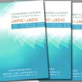 JAPICパンフレット